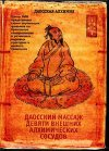 Даосский массаж - Раскрытие 9 внешних алхимических сосудов