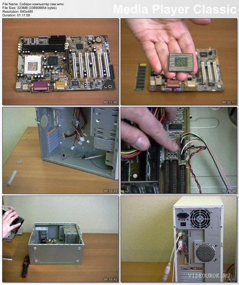 Сборка компьютера из комплектующих своими руками