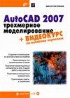 AutoCAD 2007, видеокурс по плоскому черчению