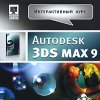 Интерактивный курс Autodesk 3ds MAX 9