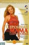 СТРОЙНАЯ МАМА - cекрет успеха. Фитнес программа для беременных женщин