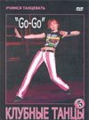 Учимся танцевать. Клубные танцы. Go-Go. Импровизация