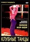 Учимся танцевать. Клубные танцы. House/Hip-Hop. Базовые движения