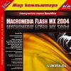 Macromedia Flash MX 2004 от TeachPro