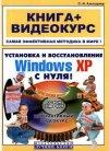 Установка и Восстановление Windows XP (Книга и Видеокурс)