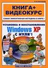 Установка и восстановление Windows XP с нуля! Книга+Видеокурс! (+ CD-ROM)
