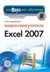 Видеосамоучитель по Exel 2007 (2008)