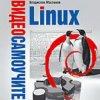 Видео самоучитель по Debian Linux и Ubuntu Linux