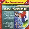 Интерактивный самоучитель Photoshop CS