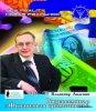 Финансовая грамотность 1 часть (2007/DVD5)