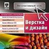 Интерактивный курс. Верстка и дизайн (2008)