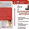 Все о контрацепции (2008) DVDRip