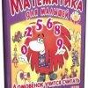 Математика для малышей: домовенок учится считать (2005) DVD5