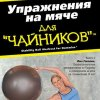 """Упражнения на мяче для """"чайников"""" (DVDRip/2006)"""