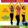 Дениз Остин: Снижение веса - Танцевальный микс