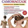 Самомассаж: снимаем боль своими руками (Андрей Яковлев)