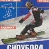 Сноуборд - первые шаги (2004/SATRip)