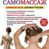 Самомассаж-Снимаем боль своими руками (2009) DVDRip