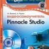 Видеосамоучитель Pinnacle Studio 11 (2007)
