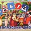 Уроки тетушки Совы. Азбука безопасности на дороге. (2009)