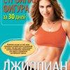 Джиллиан Майклс - Стройная фигура за 30 дней / Jillian Michaels - 30 Day Shred