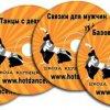 Олег Горячо: Танцевальный DVD Курс (2008)