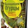 Лучшее от Октябрины Ганичкиной: Выращиваем огурцы (2008)