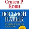 Стивен Кови - Восьмой навык (2009)