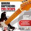 Школа виртуозов - Рок-гитара. Виртуальный самоучитель (2010/RUS)