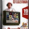 Энциклопедия отделки от СуперСтроя (2009)
