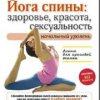 Йога спины: Здоровье, красота, сексуальность. Начальный уровень (2010)