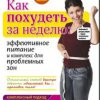 Как похудеть за неделю: Эффективное питание и комплекс для проблемных зон (2010)