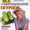 Все о выращивании огурцов (2010)