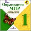 Окружающий мир. 1 класс. Электронное приложение к учебнику А.А. Плешакова (2011)