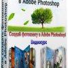 Видео курс по созданию фотокниг в Photoshop