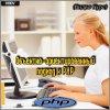 Объектно-ориентированный подход к PHP (Видео Курс)