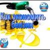 Видеоурок - Как экономить бензин (2011)