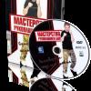 Мастерство рукопашного боя Самооборона - когда нет правил (2008)